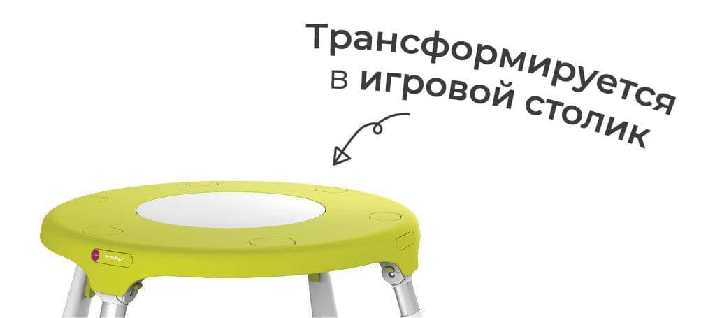 Трансформируется в игровой столик