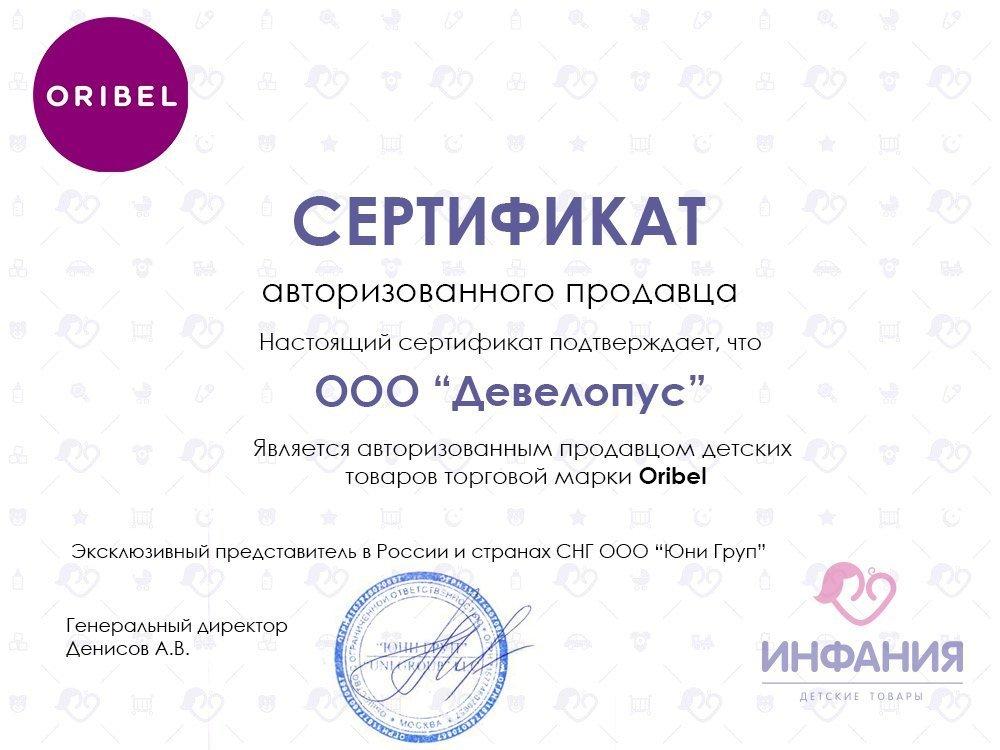 Сертификат авторизованного продавца